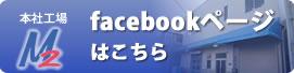 トムソン打ち抜き専門工場|株式会社エムツープレスト facebookページ