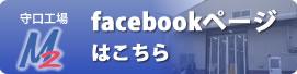 トムソン打ち抜き専門工場|株式会社エムツープレスト 守口工場 facebookページ