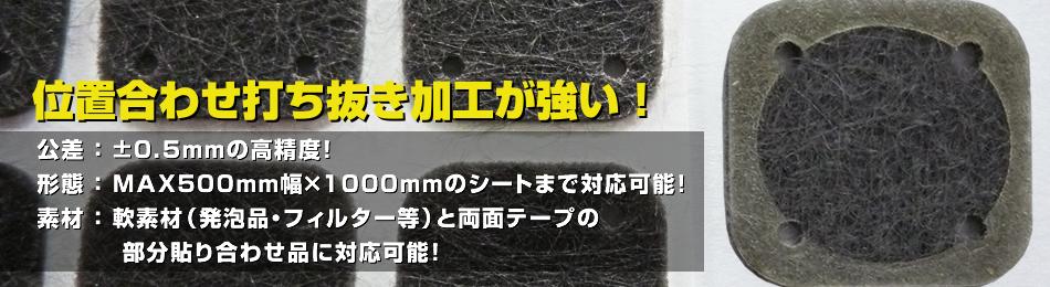 位置合わせ打ち抜き加工が強い! 軟素材(発泡品・フィルター等)と両面テープの部分貼り合わせ品に対応可能!
